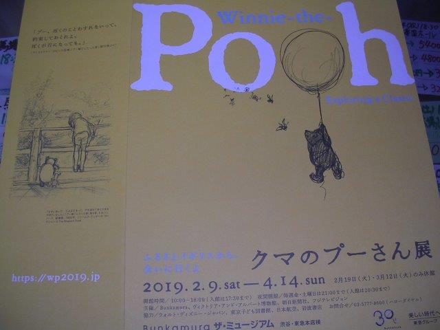 クマのプーさん展(Bunkamura ザ・ミュージアム)の画像