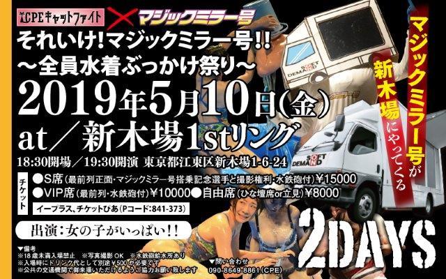 5・10(金)19時30分 CPEキャットファイト(新木場1st RING)の画像