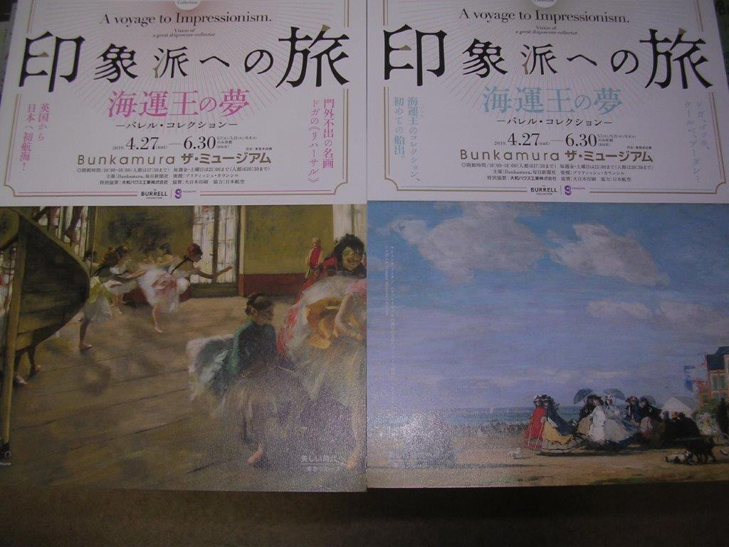 印象派への旅 海運王の夢 Bunkamura ザ・ミュージアムの画像