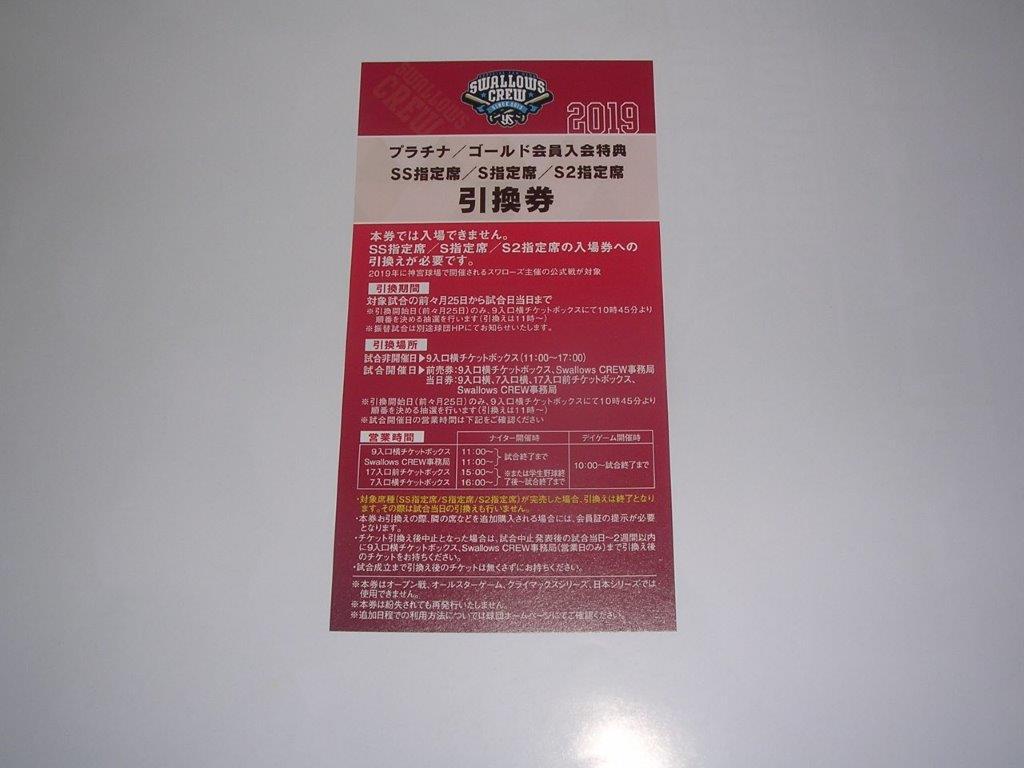 ヤクルト戦(神宮球場)SS指定席/S指定席/S2指定席引換券の画像