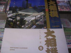2019年大相撲カレンダー 壁掛け オールカラー 白封筒入り 稀勢の里、貴景勝