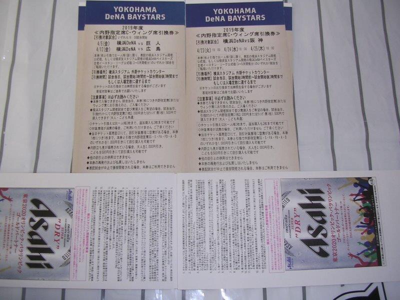 4/23(火)24(水)25(木)18時 横浜DeNA対阪神 横浜スタジアムの画像