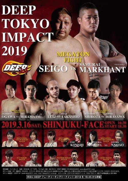 3・16(土)18時30分 DEEP TOKYO IMPACT (新宿FACE)の画像