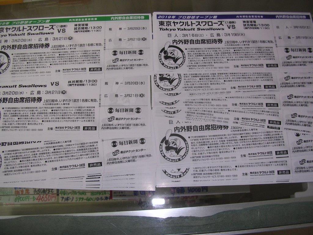 ヤクルトオープン戦 3/20(水)阪神、21(祝)広島 神宮球場の画像