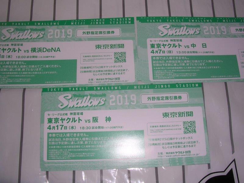 4/17(水)18時30分 ヤクルト対阪神 神宮球場の画像