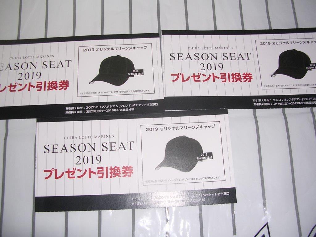 千葉ロッテ オリジナルキャップ、鈴木大地アクリルスタンド、イヤーブック引換券、場内商品券の画像