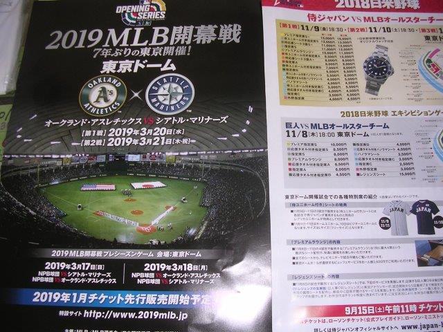3/17(日)12時、18(月)19時 MLBプレシーズンゲーム 巨人対マリナーズ 東京ドームの画像