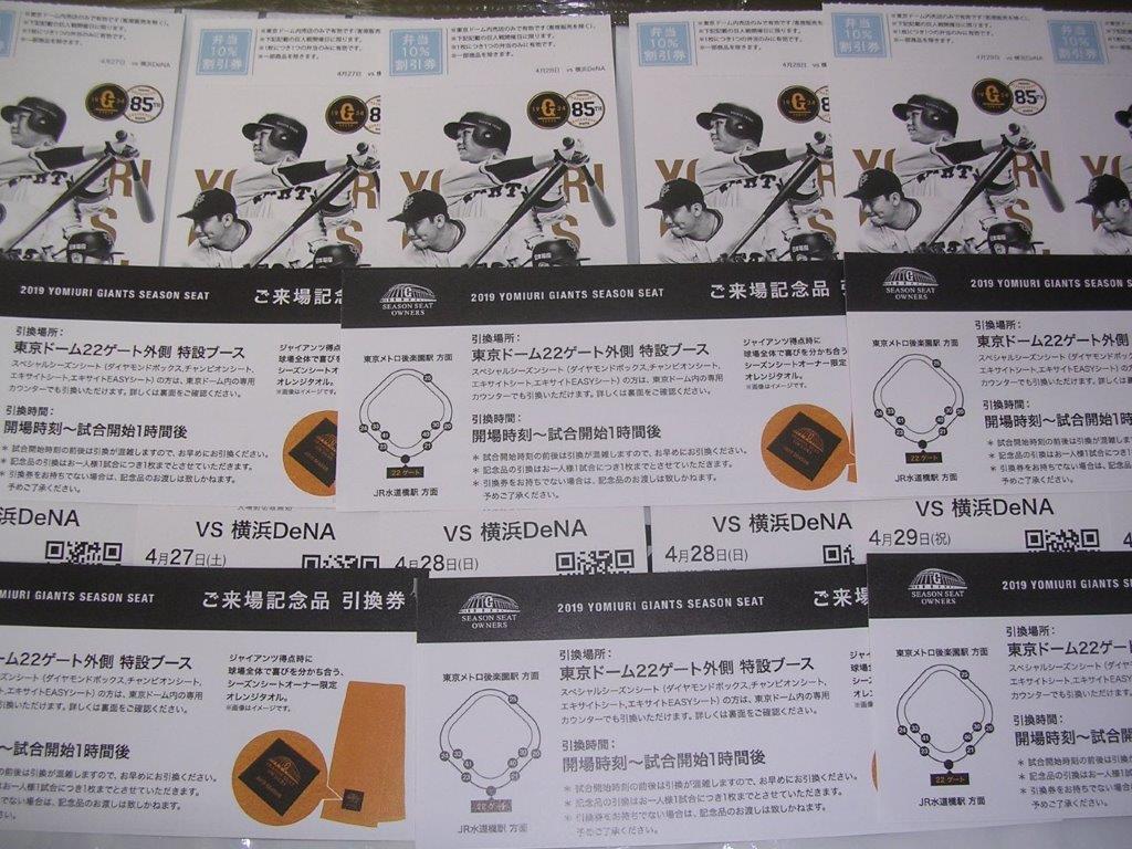 4/27(土)14時 巨人対横浜DeNA 東京ドームの画像