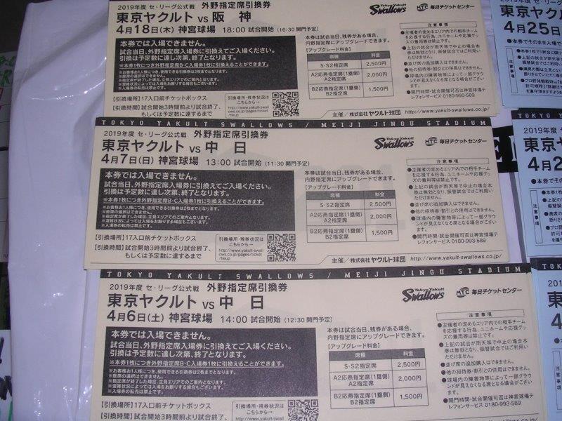 5/8(水)18時 ヤクルト対阪神 神宮球場 つば九郎DAYの画像