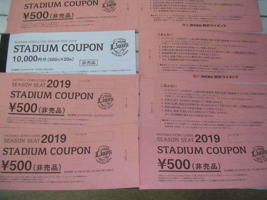 埼玉西武ライオンズ スタジアムクーポン メットライフドームの画像