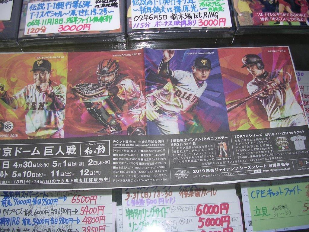 5/1(水・休)14時 巨人対中日 東京ドームの画像