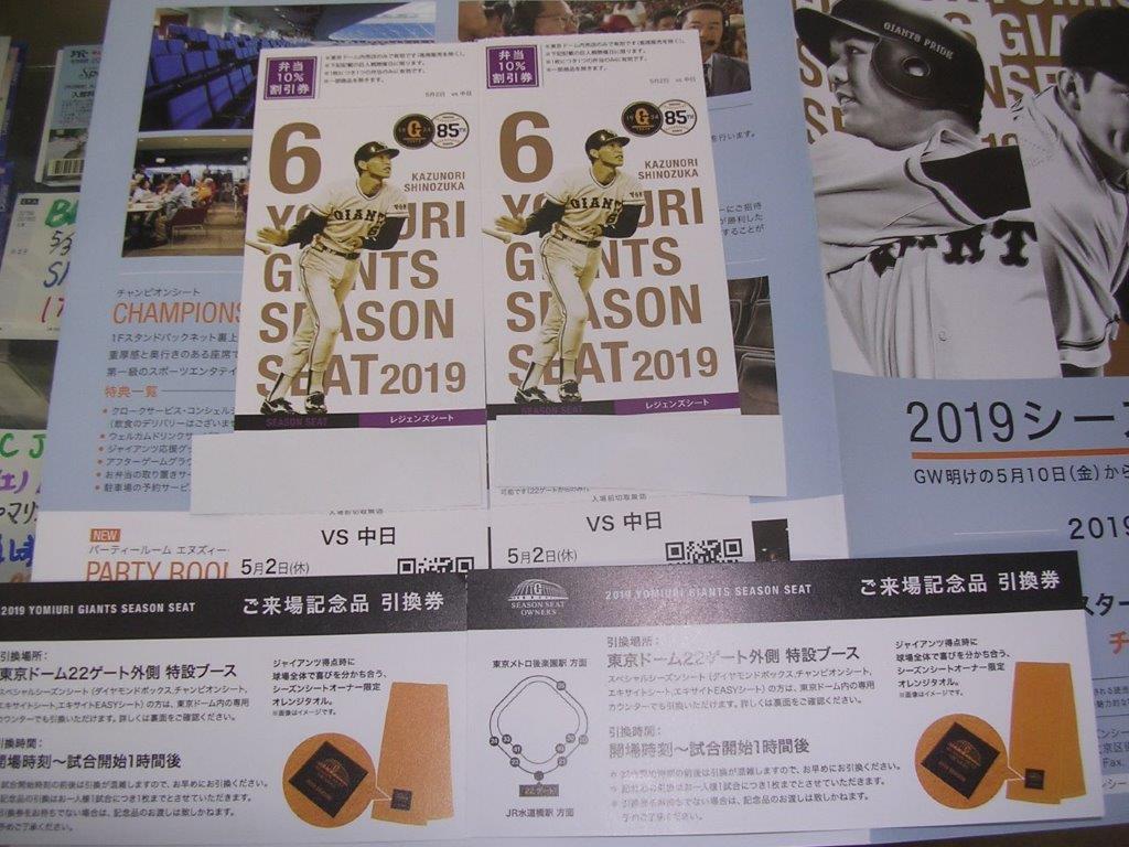 5/2(木・休)14時 巨人対中日 東京ドームの画像