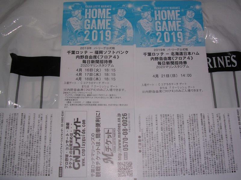 4/23(火)24(水)25(木)18時15分 ロッテ対西武 ZOZOマリンスタジアムの画像