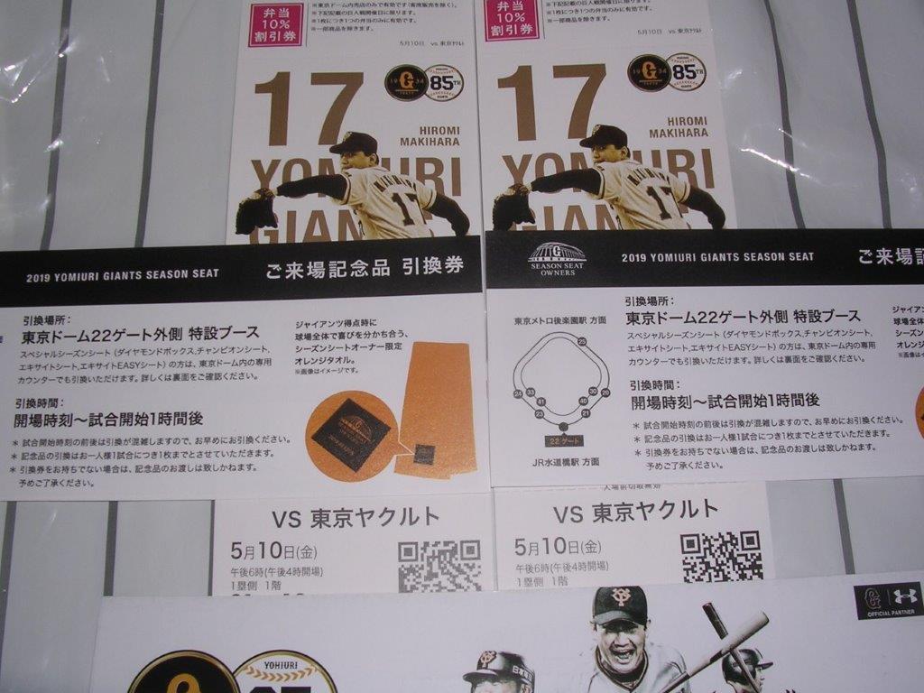 5/10(金)18時 巨人対ヤクルト 東京ドーム TOKYOシリーズの画像