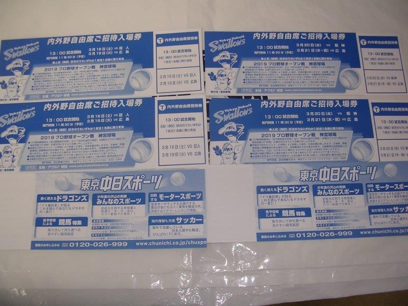 ヤクルトオープン戦 3/16(土)巨人、19(火)広島 神宮球場の画像