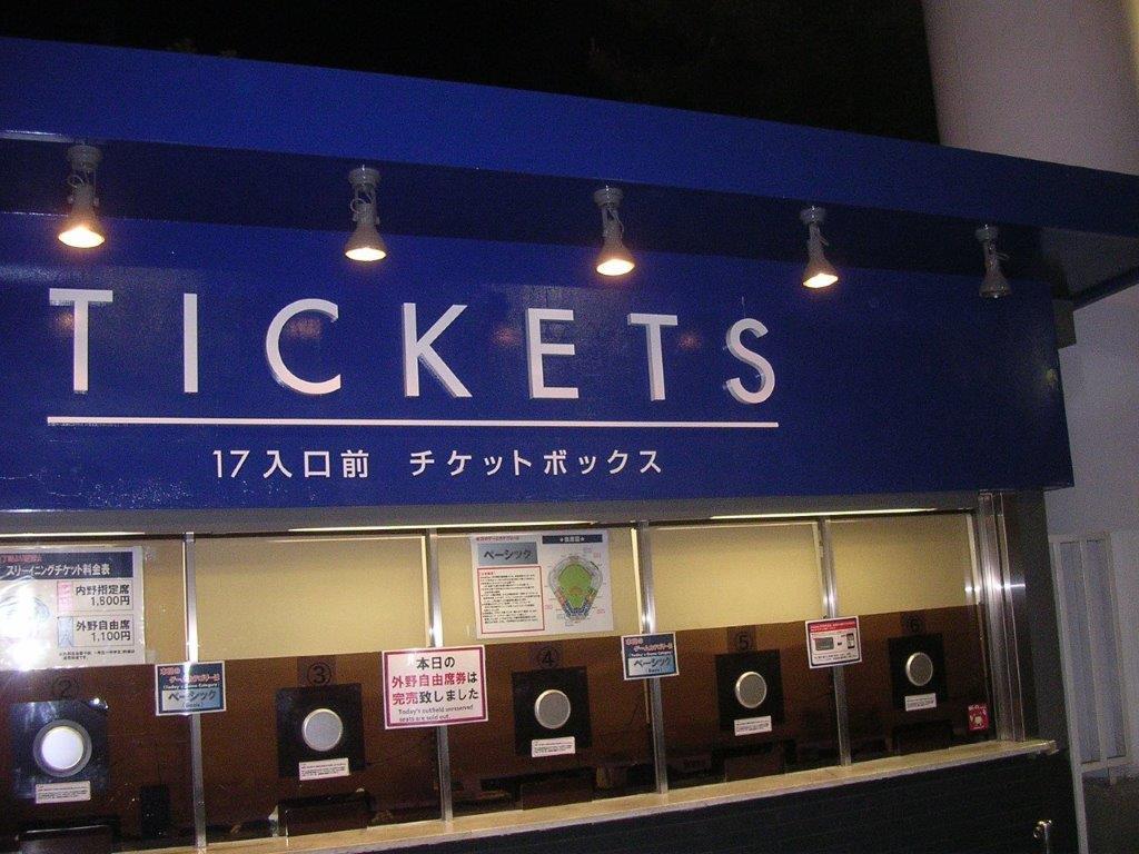 6/19(水)18時 ヤクルト対ソフトバンク 神宮球場 2019セパ交流戦の画像