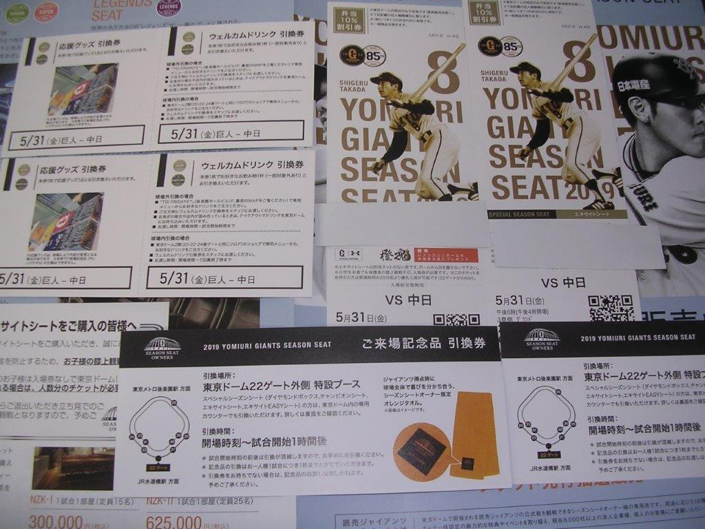 5/31(金)18時 巨人対中日 東京ドーム 橙魂2019の画像