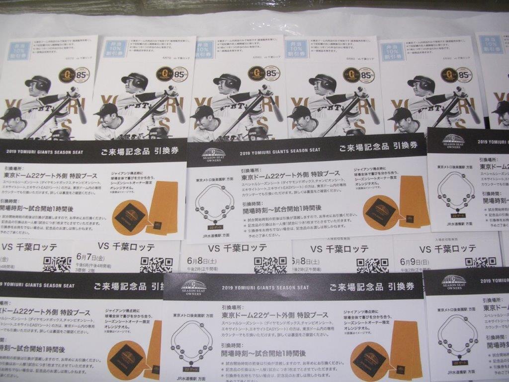 6/9(日)14時 巨人対ロッテ 東京ドーム 2019セパ交流戦の画像