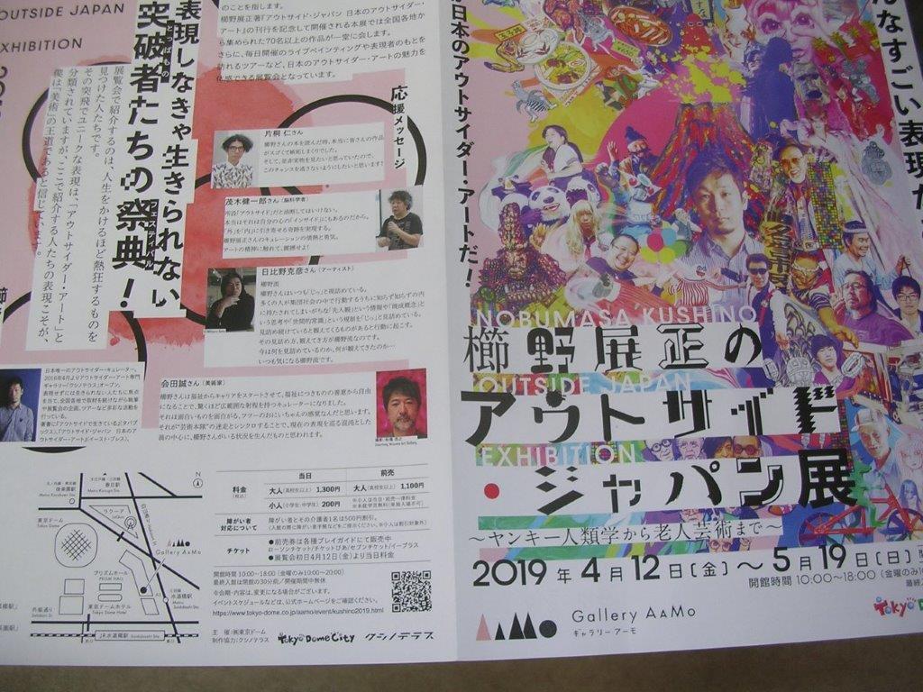 櫛野展正のアウトサイド・ジャパン展 ギャラリー アーモの画像