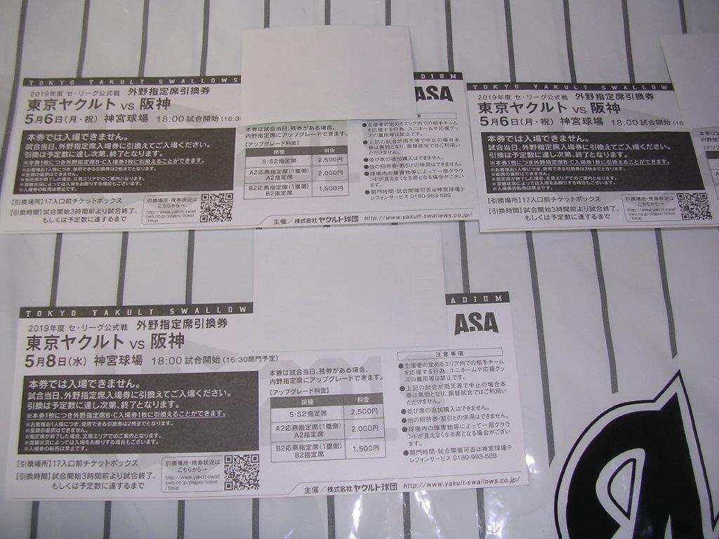 5/6(月・休)18時 ヤクルト対阪神 神宮球場 2019年の画像