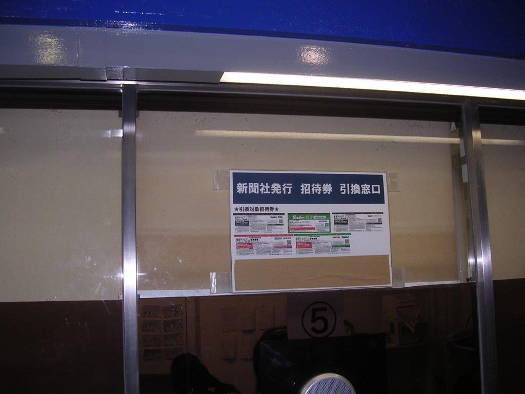 5/19(日)18時 ヤクルト対横浜DeNA 神宮球場の画像