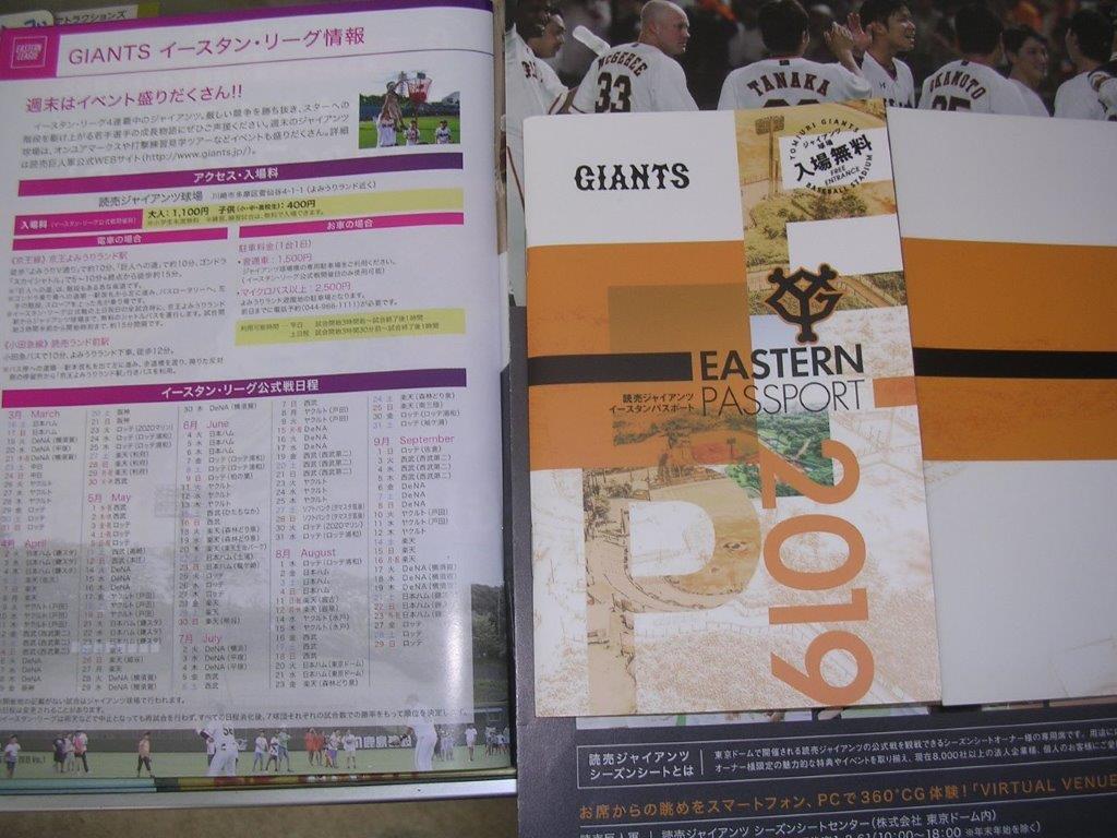 イースタン・リーグ2019年公式戦 読売ジャイアンツ 読売ジャイアンツ球場の画像