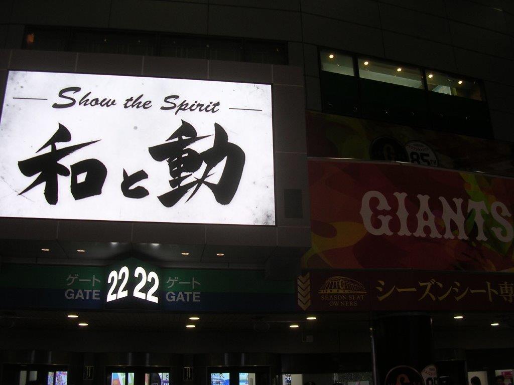 6/19(水)18時 巨人対オリックス 東京ドーム アランチョ・ネロ・ビアンコの画像