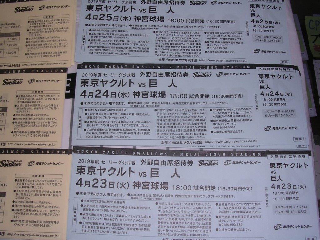 7/10(水)18時 ヤクルト対横浜DeNA 神宮球場 2019年の画像