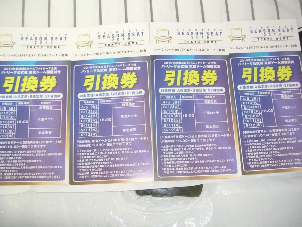 北海道日本ハム A指定席・B指定席引換券 東京ドームの画像