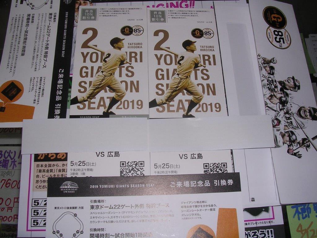6/23(日)13時 巨人対ソフトバンク 東京ドーム 2019セパ交流戦の画像