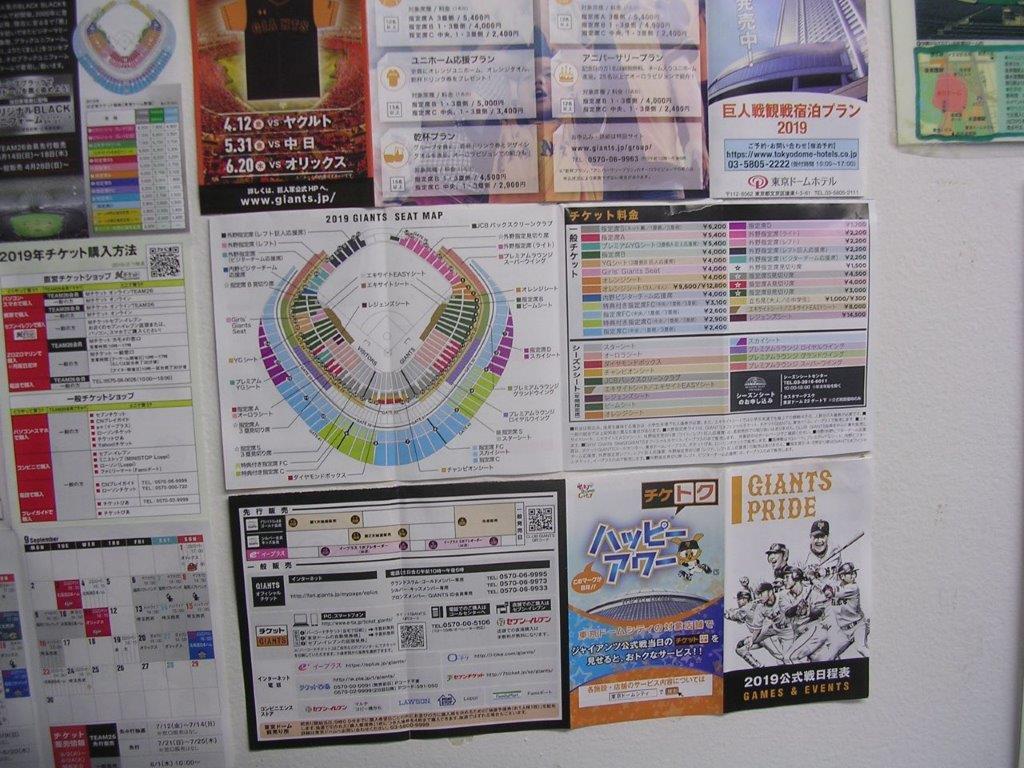 6/2(日)14時 巨人対中日 東京ドーム 小学生以下来場プレゼントありの画像