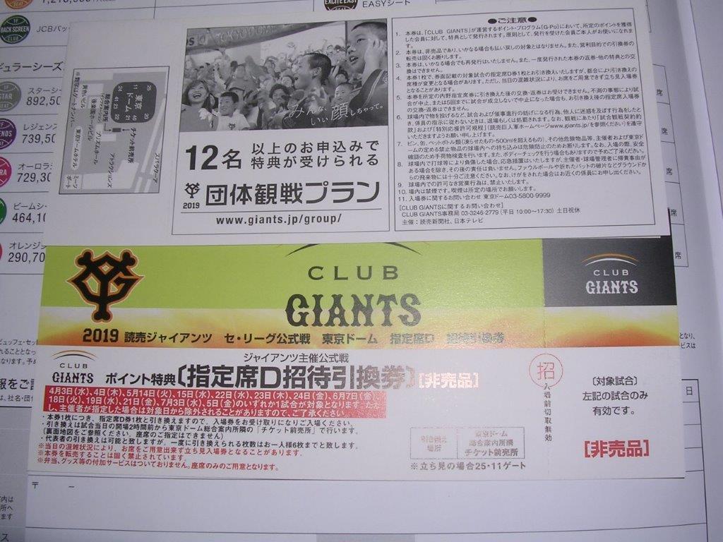 読売ジャイアンツ 東京ドーム 平日限定 指定席D引換券の画像
