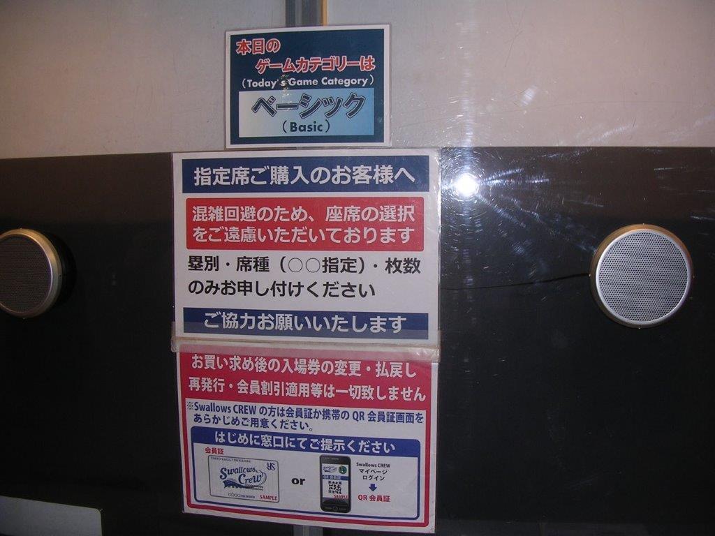 6/18(火)18時 ヤクルト対ソフトバンク 神宮球場 2019セパ交流戦の画像
