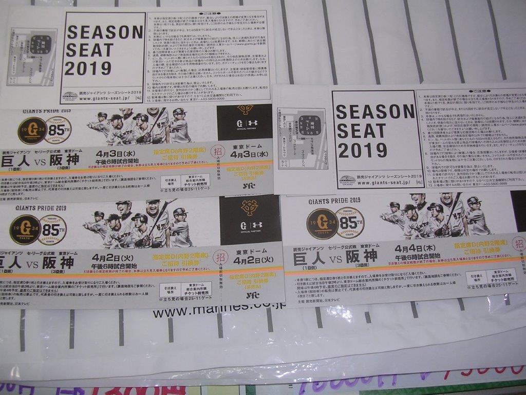 5/14(火)18時 巨人対阪神 東京ドームの画像