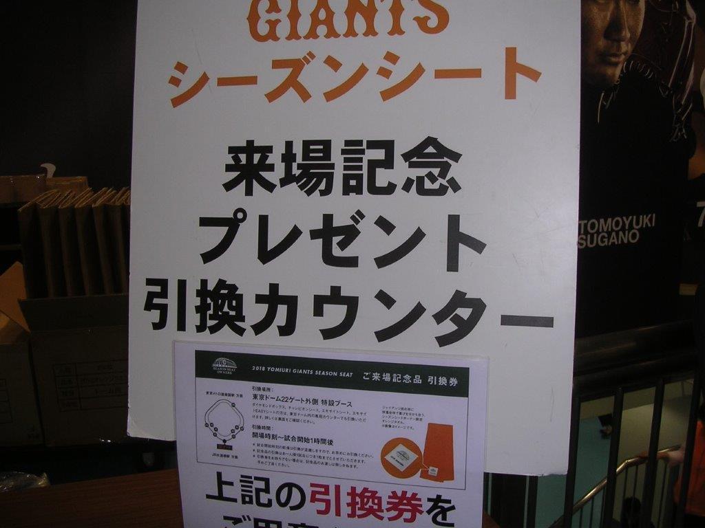 5/26(日)14時 巨人対広島 東京ドーム 2019年の画像