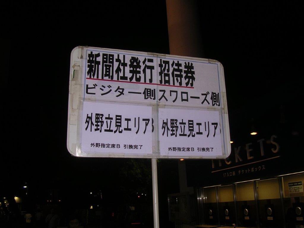 5/18(土)18時 ヤクルト対横浜DeNA 神宮球場の画像