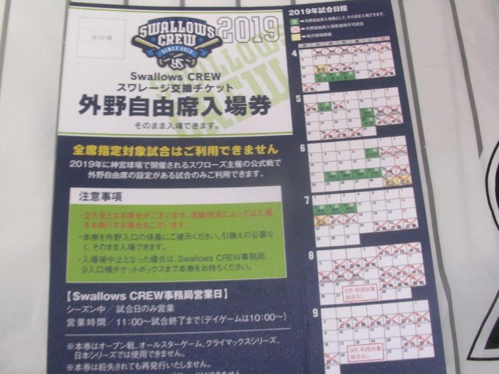 東京ヤクルト 外野自由席入場券 神宮球場の画像