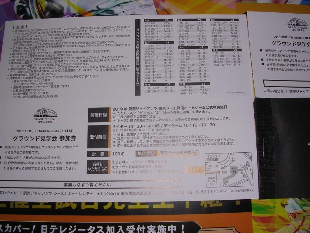 読売ジャイアンツ グラウンド見学会 参加券 東京ドームの画像