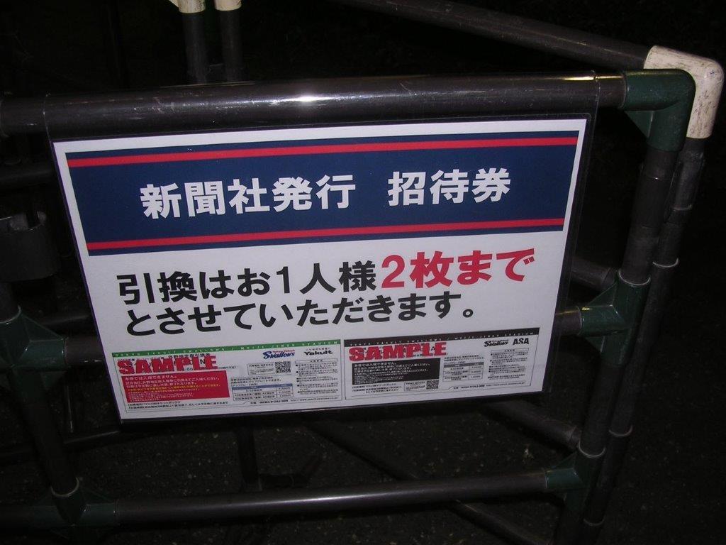 7/17(水)18時 ヤクルト対巨人 神宮球場 2019年の画像