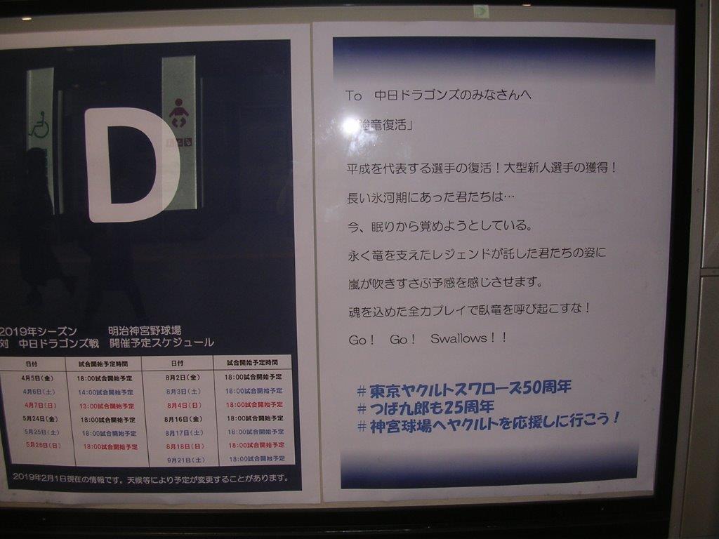 5/25(土)18時 ヤクルト対中日 神宮球場 2019年の画像