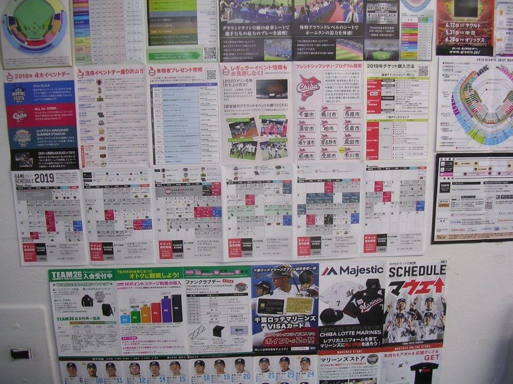 7/5(金)18時15分 ロッテ対西武 ZOZOマリンスタジアム 2019年の画像