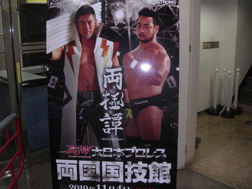 11・4(月・休)14時 大日本プロレス 両国国技館 2019年の画像