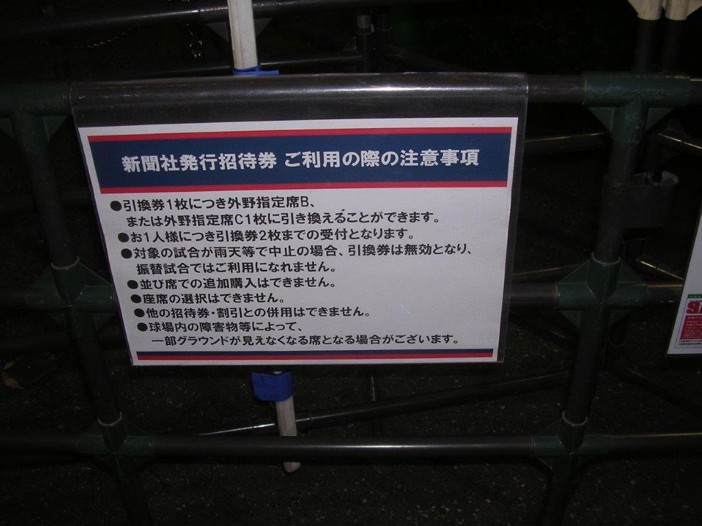 7/16(火)18時 ヤクルト対巨人 神宮球場 生ビール半額ナイターの画像