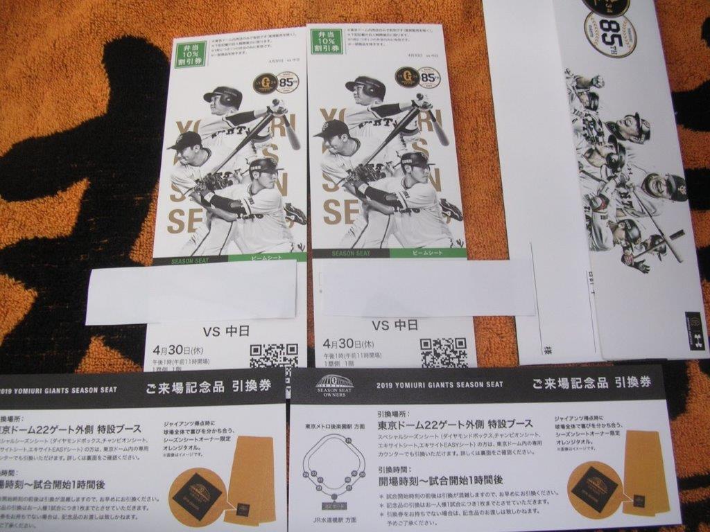6/20(木)18時 巨人対オリックス 東京ドーム 橙魂2019の画像