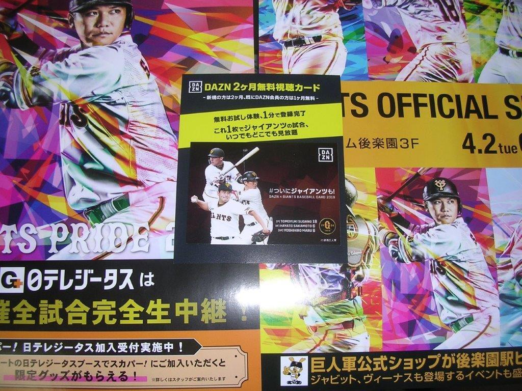 7/6(土)18時 巨人対横浜DeNA 東京ドーム ジャイアンツ85周年メモリアルウイークの画像