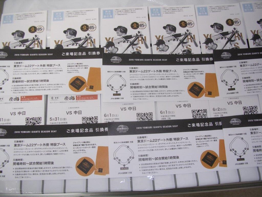 7/3(水)18時 巨人対中日 東京ドーム ジャイアンツ85周年メモリアルウイークの画像