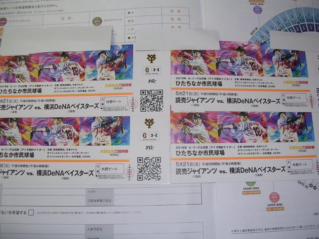 8/23(金)18時 巨人対横浜DeNA 東京ドーム 2019年の画像