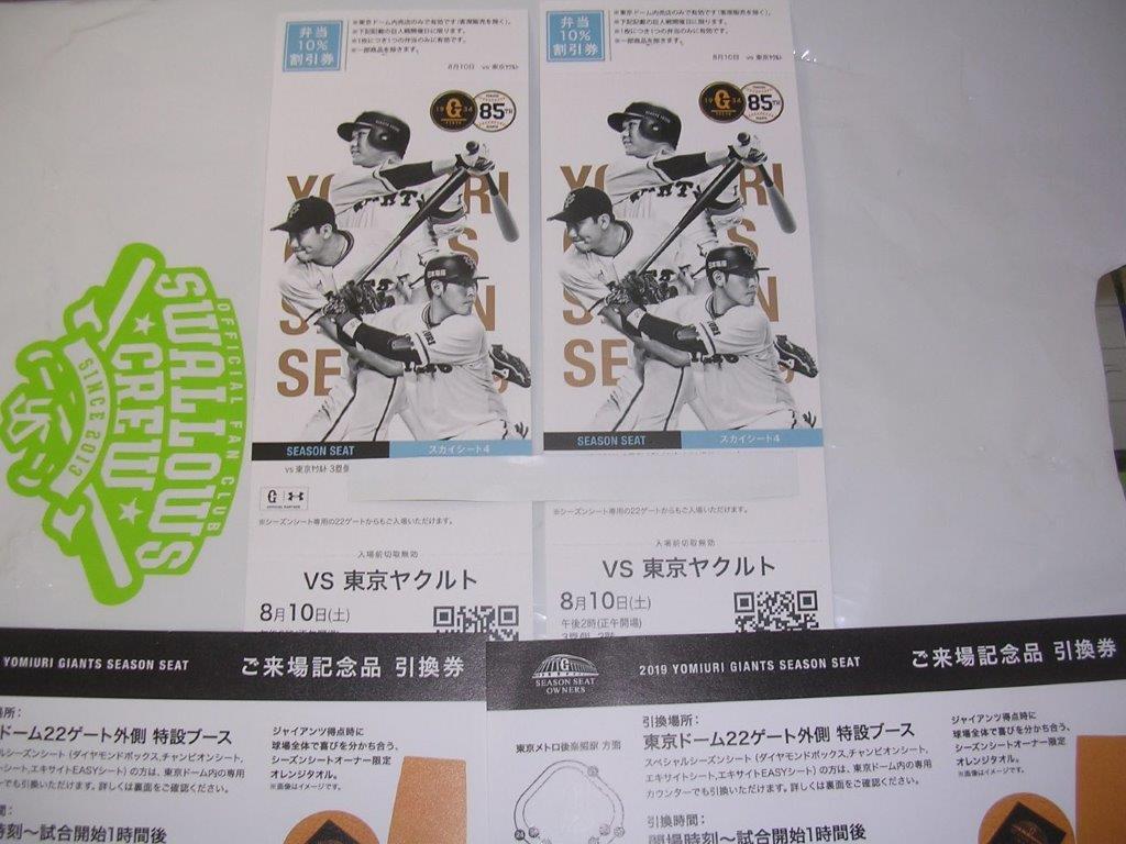 8/10(土)14時 巨人対ヤクルト 東京ドーム 指定席B・C条件付き限定販売の画像