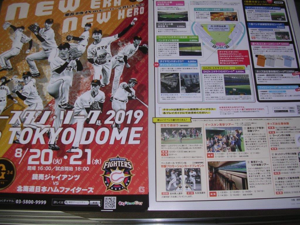 8/20(火)21(水)18時 イースタン・リーグ公式戦 巨人対日本ハム 東京ドームの画像