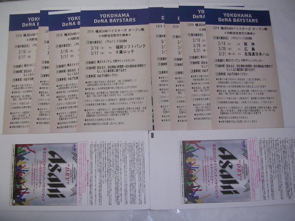 7/2(火)3(水)4(木)18時 横浜DeNA対阪神 横浜スタジアム 2019年の画像